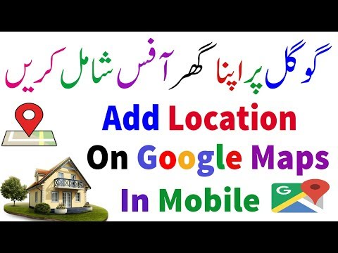 How To Add Location/Home/Office on Google Maps In Mobile