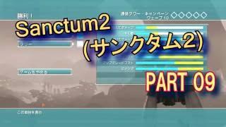 Sanctum2(サンクタム2) タワーディフェンスFPS Part009