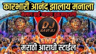 Karbhari Anand Jhala manala   Marathi Dj Song ( Repeat Mod + Aradhi Style ) Dj Ravi RJ Official