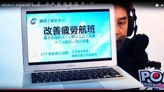 Baixar 2019-02-12 【POP撞新聞】黃暐瀚訪李信燕 談「台灣首次機師罷工事件」!
