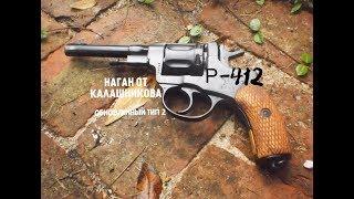 ОБЗОР РЕВОЛЬВЕРА НАГАН Р-412 СХП ТИП ВТОРОЙ