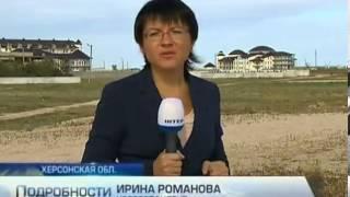 В Херсонской области строят суперсовременный медгор...(В Херсонской области строят суперсовременный медгородок для больных ДЦП - Подробности - Интер - 07.09.2013 In..., 2013-09-07T19:46:46.000Z)