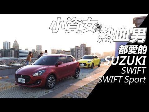【超越車訊】【First Drive】小資女與熱血男都愛的SUZUKI SWIFT&SWIFT Sport!