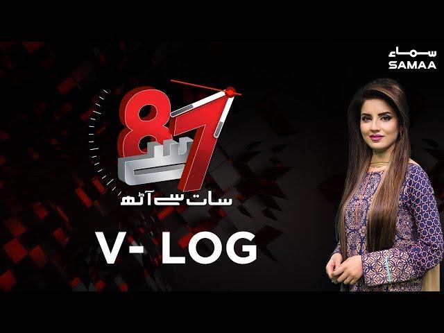 7 se 8 | V-LOG | Kiran Naz | SAMAA TV | 20 June 2019