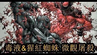 毒液&猩紅蜘蛛 微觀屠殺 P1