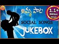 Kammanaina Amma Pata Jukebox | Latest Telangana Folk Songs 2016 | Latest Janapada Geethalu video