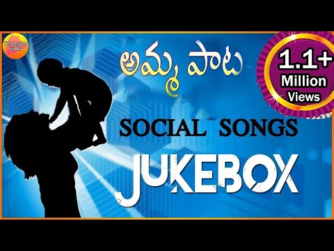 Kammanaina Amma Pata Jukebox | Latest Telangana Folk Songs 2016 | Latest Janapada Geethalu
