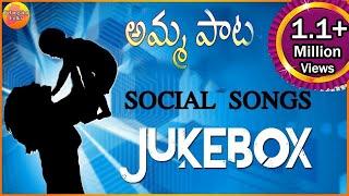 Kammanaina Amma Pata Jukebox | Latest Telangana Folk Songs 2016 | Latest Janapada Geethalu