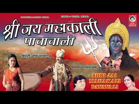 Shri Jai Mahakali Pavavali  ||  Mahakali...