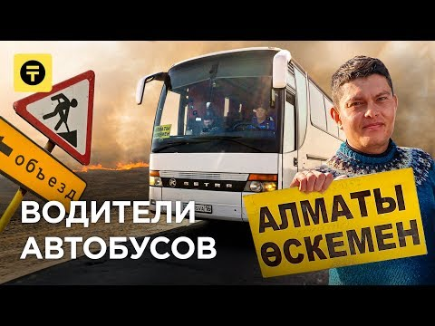 Водители АВТОБУСОВ на межгороде Алматы – Усть-Каменогорск, КАЗАХСТАН
