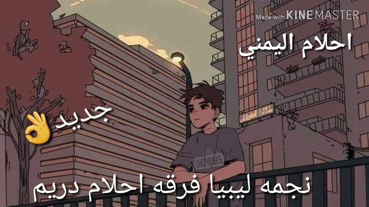 احلام اليمني