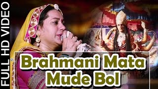 Brahmani Mata Mude Bol | Asha Vaishnav Live 2015 | New Rajasthani Bhajan | Mataji Devotional Song