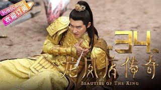 《龙凤店传奇》第34集|李菲儿 宋铭宇 郑晓东 秦子越 张垚 Beauties of the King EP34【捷成华视偶像剧场】