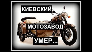 Киевский мотозавод УМЕР||Что осталось от Киевского мотоциклетного завода