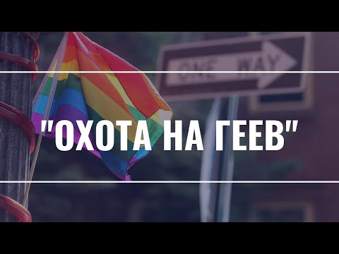 Объявления об «охоте на геев». Как относиться и что делать