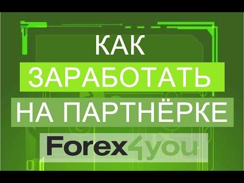 Партнёрская Программа Форекс от Forex4you | Как Заработать