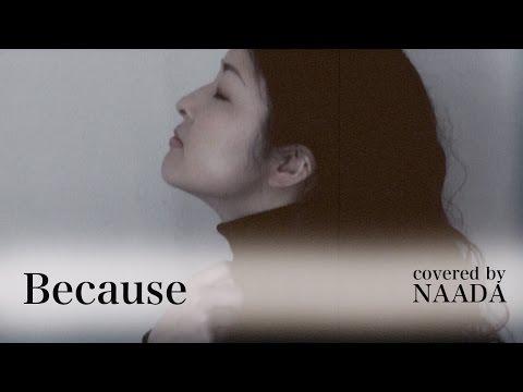 【歌詞/フル】Because 菅野よう子×手嶌葵 カバー /NAADA