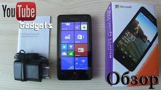 Microsoft Lumia 430 DS Обзор смартфона(Microsoft Lumia 430 DS Обзор смартфона. Цены на Microsoft Lumia и купить можно здесь. Официальный интернет магазин : https://goo.gl/tZ..., 2015-08-22T09:42:41.000Z)