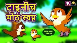 टाइनीच मोठं स्वप्न | Marathi Goshti | Marathi Fairy Tales | Marathi Story for Kids | Koo Koo TV