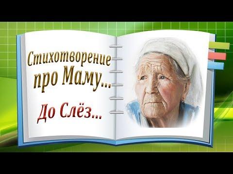 Стихотворение про Маму... До Слёз