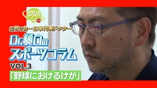 MRT SPORTS インターネットLIVE中継「Dr.樋口のスポーツコラム」VOL.3