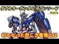 【ガンダム00】ダブルオーガンダム セブンソード PART1 エクシア性能の発展型!? …