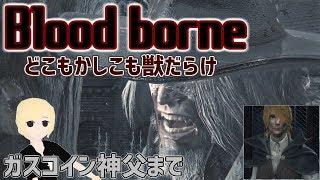 …貴様も、血を求めるやつなのだろう?【Bloodborne】