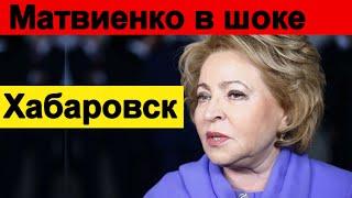 🔥В думе про Хабаровск 🔥 Матвиенко не ожидала🔥Россия 🔥 Хабаровск🔥  Соловьев🔥  Фургал 🔥