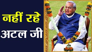 Atal Bihari Vajpayee passes away at the age of 93, was on life support system | वनइंडिया हिंदी