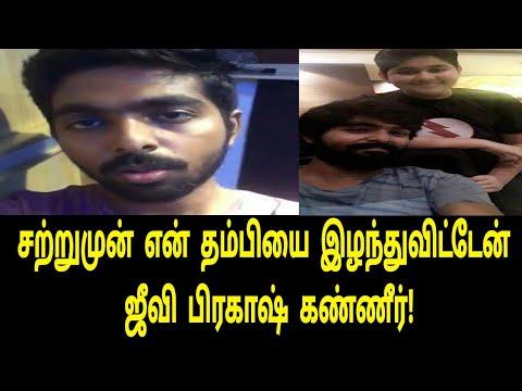 சற்றுமுன் ஜீவி பிரகாஷ் கண்ணீர் என் சகோதரனை இழந்துவிட்டேன்!   Tamil Trending News   Tamil News