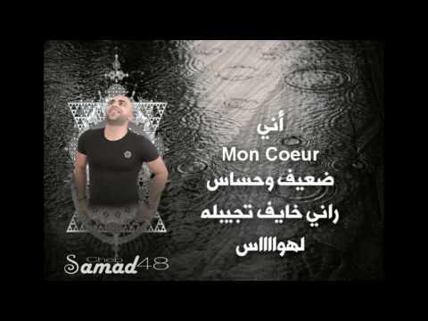 cheb samad 48 Kalmet Désolé فورررررر 2016  جديـــد