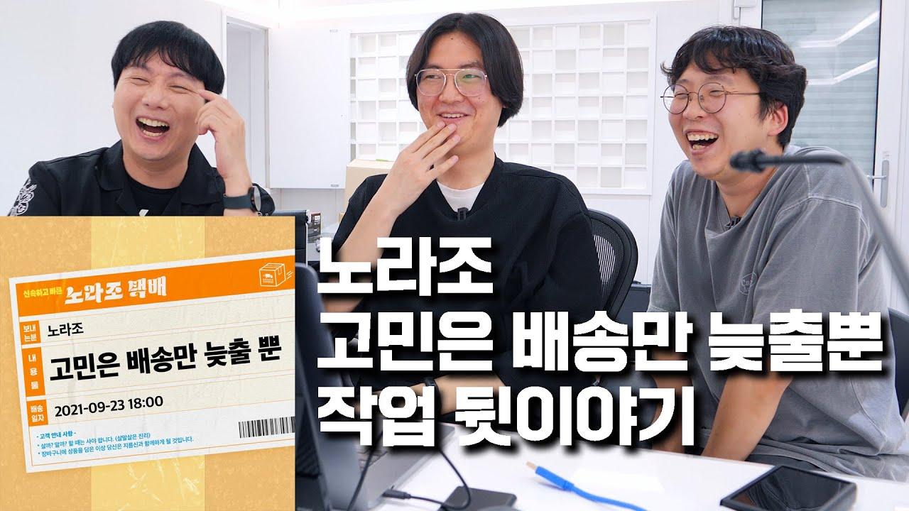 노라조 - 고민은 배송만 늦출뿐 작업 뒷이야기 (feat. 첫차맨)