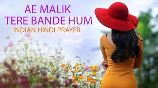 Ae Malik Tere Bande Hum (New Music) - by Sukhpal Darshan