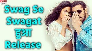 Tiger Zinda Hai: Salman Khan और Katrina ने किया सबका स्वागत, पहला गाना हुआ Release