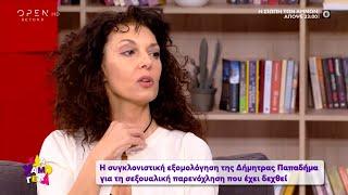 Δήμητρα Παπαδήμα: Έχω βιώσει την παρενόχληση, με κυνηγάνε οι εφιάλτες ακόμα | OPEN TV