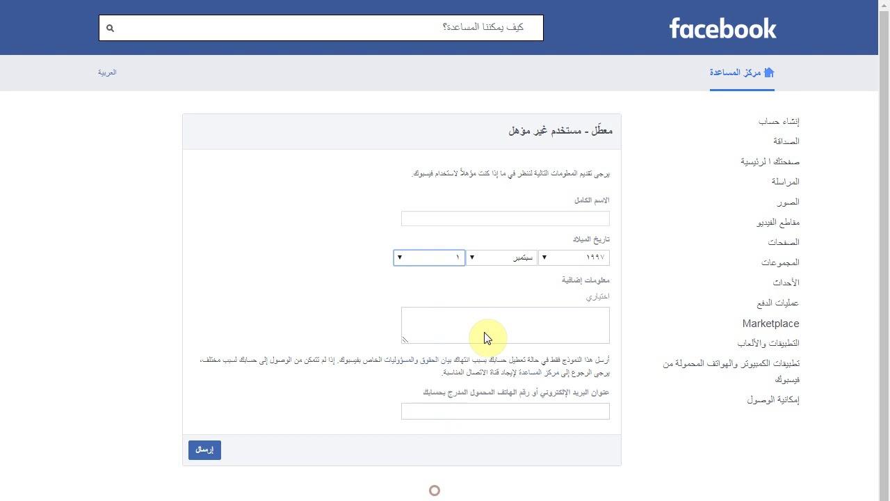 طريقة تغيير تاريخ ميلاد حساب فيسبوك معطل من الموبايل او الكمبيوتر Youtube