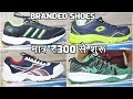Cheapest Branded Shoes| Wholesale/Retail |Adidas ,Reebok , Lotto ,Campus | New Delhi | Rhombus Rohit