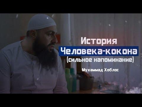 Мухаммад Хоблос - История Человека кокона! [НОВИНКА 2019]