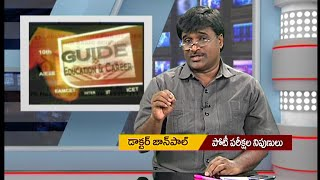 TSPSC | AEE and AE Group Guidance | Dr John Paul | Guide | Vanitha TV