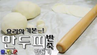 [화니의 요리 비결] 요리의 기본~! ' 물.찐…
