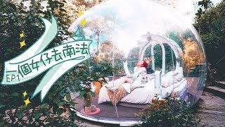 [ENG CC]$500超夢幻南法森林水晶球酒店!!🔮🌟|Sleep at the incredible Bubble Hotel in France|一個女仔去南法EP1|RedisPolly