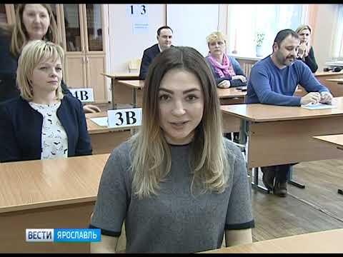 ЕГЭ по-взрослому: родители ярославских школьников сдали экзамен