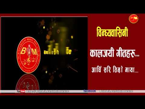 Aadhi Sari Timro Maya आँधी सरी तिम्रो माया || Audio Song || Bindabasini Music _ Swaroop Raj Acharya