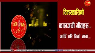 Aadhi Sari Timro Maya आँधी सरी तिम्रो माया    Audio Song    Bindabasini Music _ Swaroop Raj Acharya