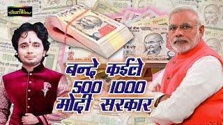 Modi 500 1000 Ke Band Karle Note  मोदी 500 1000 के  करले नोट । Modi Sarkar  Bhojpuri Song 2016