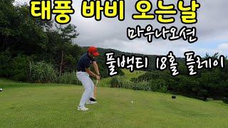 태풍바비 마우나오션 풀백티 18홀 골프플레이 아름다운 …