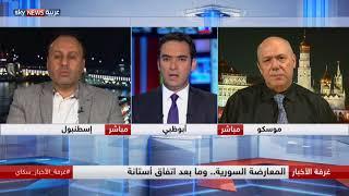 المعارضة السورية.. وما بعد اتفاق أستانة