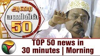 TOP 50 news in 30 minutes | Morning 21-06-2017 Puthiya Thalaimurai TV News