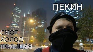 Приезд в Пекин. Первые впечатления. Китай