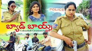 bad boys telugu shortfilms//telugu shotfilm2020//village vedios//village//new movies